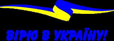Принт Коврик для мыши Вірю в Україну - FatLine