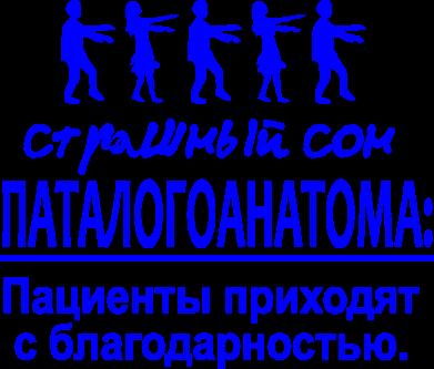 Принт Фартук Страшный сон паталогоанатома - FatLine