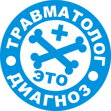 Принт Толстовка Травматолог это диагноз - FatLine