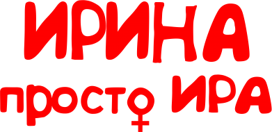 Принт Кружка 320ml Ирина просто Ира - FatLine