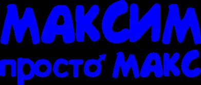 Принт Женская футболка поло Максим просто Макс - FatLine