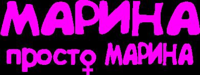 Принт Женская майка Марина просто Марина - FatLine