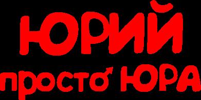Принт Коврик для мыши Юрий просто Юра - FatLine