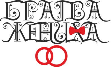 Принт Мужская футболка  с V-образным вырезом Братва жениха - FatLine
