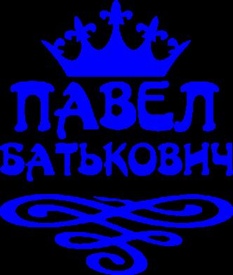 Принт Кружка 320ml Павел Батькович - FatLine