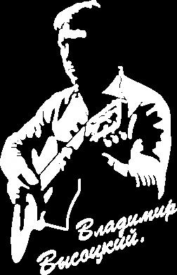 Принт Камуфляжная футболка Владимир Высоцкий - FatLine