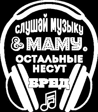 Принт Детская футболка Слушай музыку и маму - FatLine