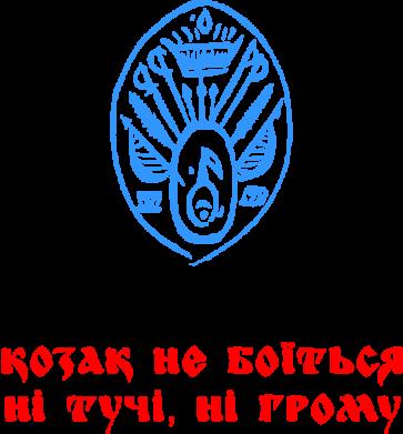 Принт Женская футболка Козак не боїться ні тучи, ні грому (з гербом) - FatLine