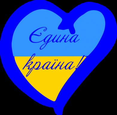 Принт Кружка 320ml Єдина країна Україна (серце) - FatLine