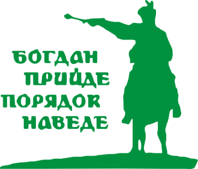 Принт Футболка Поло Богдан прийде - порядок наведе - FatLine