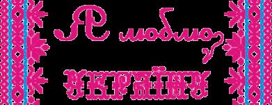 Принт Подушка Я люблю Україну (вишиванка) - FatLine