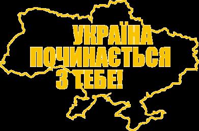 Принт Женская футболка Україна починається з тебе - FatLine