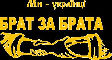 Принт Штаны Ми - українці! Брат за брата! - FatLine
