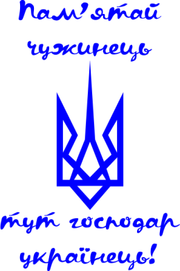 Принт Толстовка Пам'ятай чужинець - тут господар Українець! - FatLine