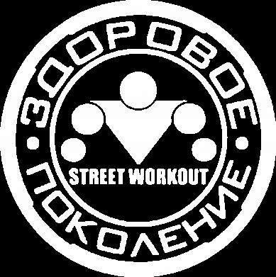 Принт Мужская толстовка на молнии Здоровое поколение Street Workout - FatLine