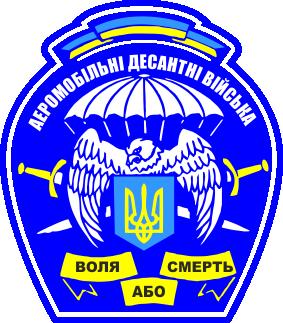 Принт Фартук Аеромобільні десантні війська - FatLine