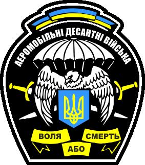 Принт Футболка Поло Аеромобільні десантні війська - FatLine