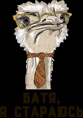Принт Коврик для мыши Батя, я стараюсь - FatLine