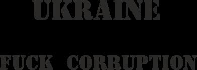 Принт Кружка 320ml Ukraine Fuck Corruption - FatLine