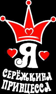Принт Реглан Я Сережкина принцесса - FatLine