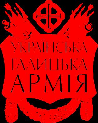 Принт Футболка Поло Українська Галицька Армія - FatLine