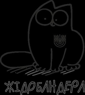 Принт Женская футболка с V-образным вырезом Кіт-жідобандера - FatLine