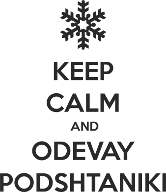 Принт Реглан KEEP CALM and ODEVAY PODSHTANIKI - FatLine