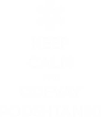 Принт Майка-тельняшка KEEP CALM and ODEVAY PODSHTANIKI - FatLine