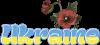 Надпись Украина с цветами
