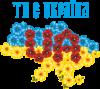 Ти є Україна