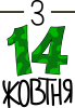 � 14 ������