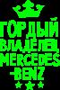 Гордый владелец Mercedes