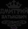 Дмитрий Батькович