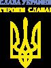 Слава Украине! Героям слава!