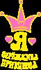 Я Сережкина принцесса