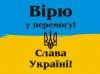 Вірю у перемогу! Слава Україні!
