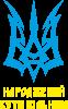 Українець народжений бути вільним!