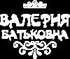 Валерия Батьковна