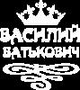 Василий Батькович