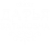 Дарья Батьковна