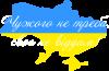 Чужого не треба, свого не віддам! (карта України)