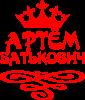 Артем Батькович
