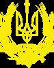 З нами Бог України