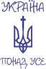 Україна понад усе! (з гербом)