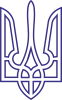 Герб України (полий)