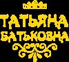 Татьяна Батьковна