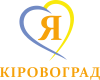 Я люблю Кіровоград