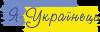 Я-українець!