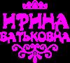 Ирина Батьковна
