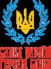 Слава Україні! Героям Слава! (Вінок з гербом)